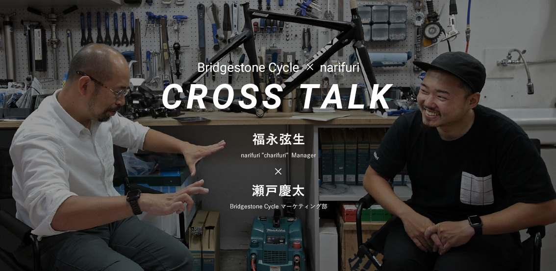 CROSS TALK