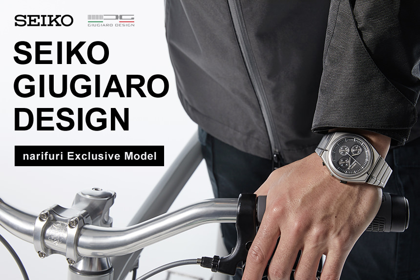 SEIKO GIUGIARO DESIGN narifuri Exclusive Model