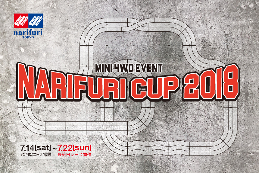 MINI 4WD Event : NARIFURI CUP 2018
