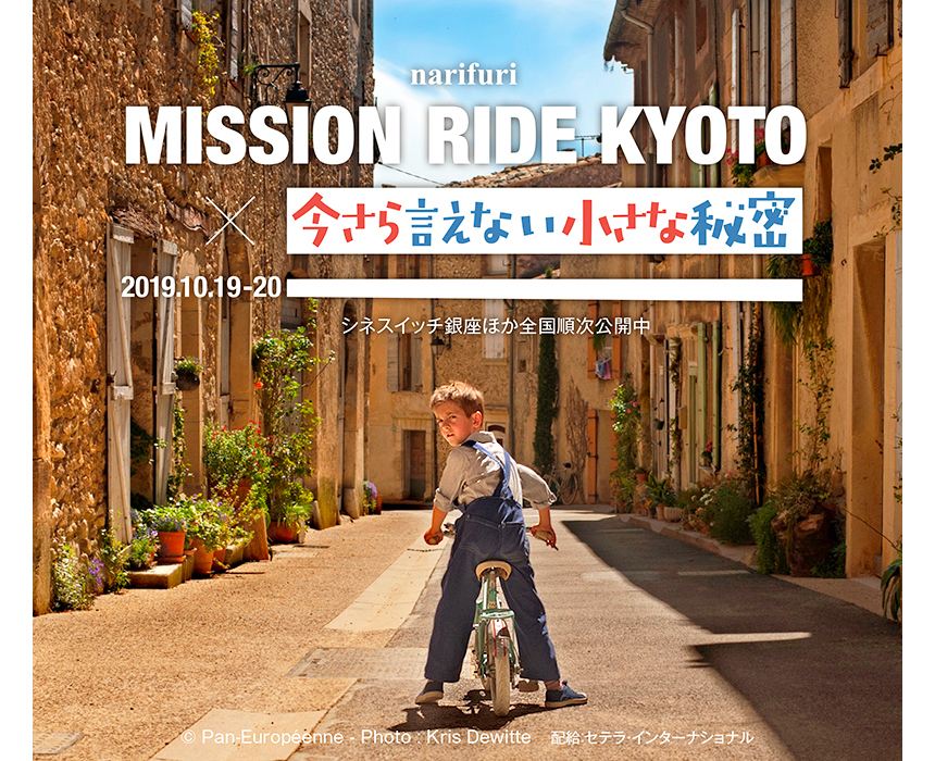 "MISSION RIDE ""KYOTO"" : いよいよ明日"